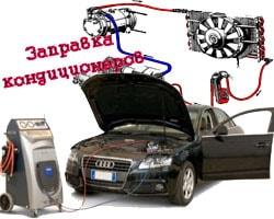 Заправка кондиционеров в автосервисе в Оренбурге